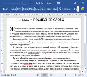 Как распознать текст с картинки в Word