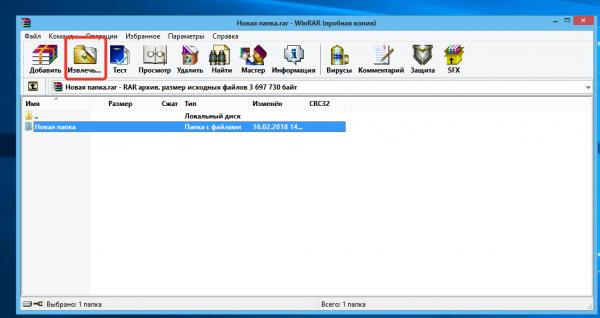 Как разархивировать папку с файлами