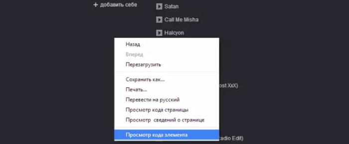 Как с Одноклассников скачать песни