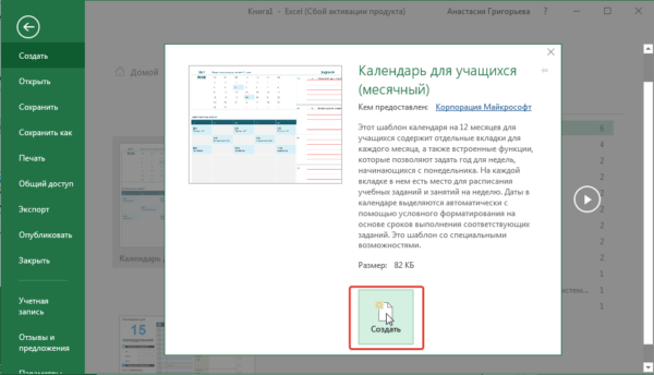 Как сделать календарь в Excel