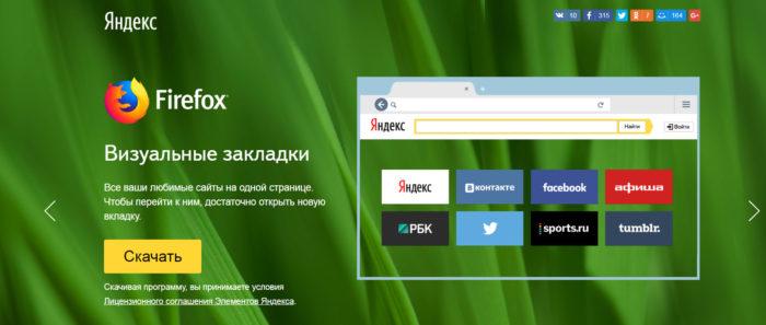 Как сделать Мозилу браузером по умолчанию