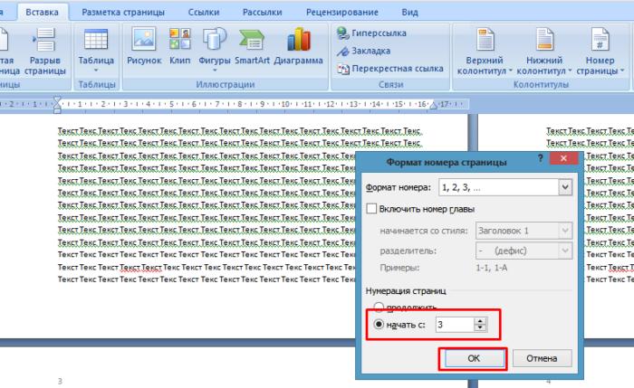 Как сделать нумерацию страниц в Ворде с 3 страницы