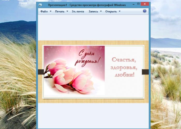 Как сделать открытку на компьютере
