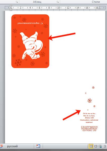 Как сделать открытку в Ворде