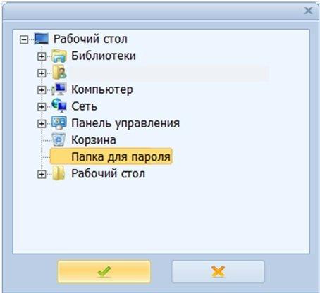 Как сделать папку с паролем