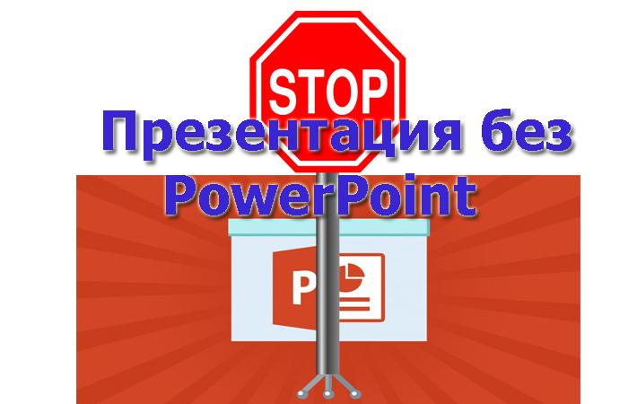 Как сделать презентацию без программы Powerpoint