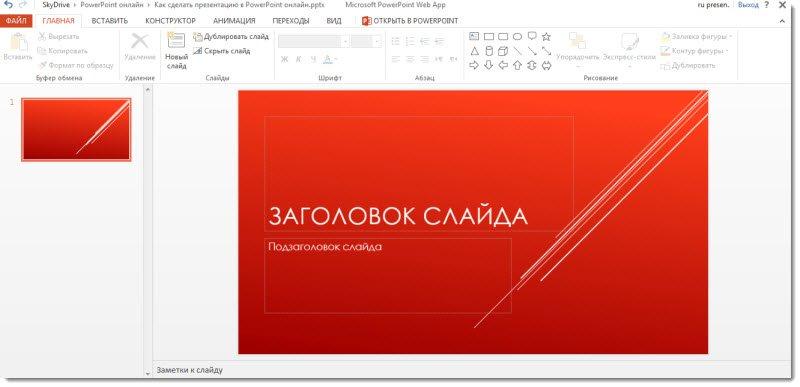 Как сделать презентацию: образец и пошаговое руководство