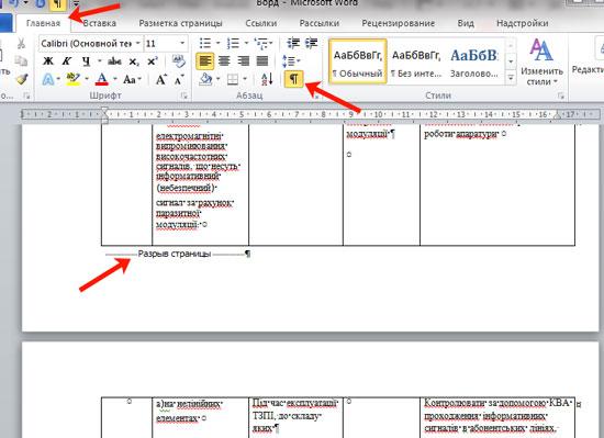 Как сделать шапку таблицы на каждой странице в Ворде