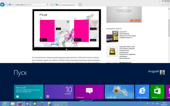 Как сделать так, чтобы стартовый экран в Windows 8 занимал половину экрана