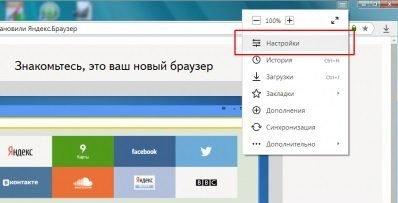 Как сделать Яндекс по умолчанию
