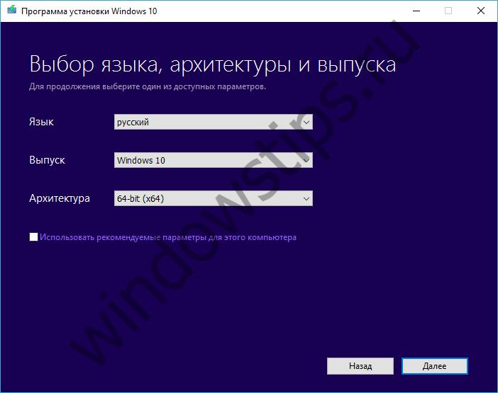 Как скачать ISO образ Windows 10 бесплатно и легально