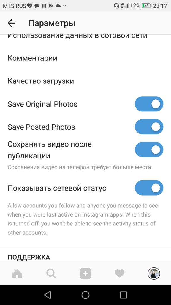 Как скачать картинку с инстаграма