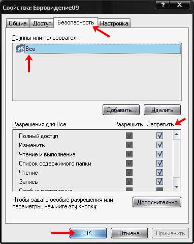 Как скрыть папку или файл в Windows от других пользователей