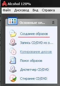 Как создать образ диска (CD или DVD).