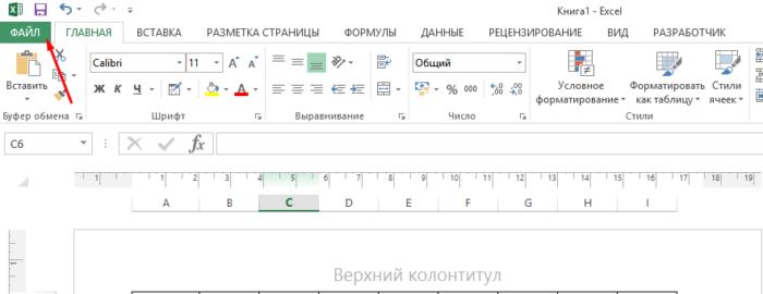 Как создать таблицу в Excel 2013 с точными размерами в см.?