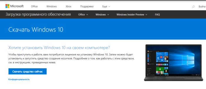 Как создать загрузочный диск Windows 10
