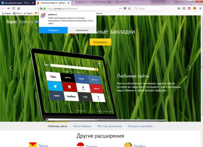 Как убрать дзен с главной страницы Яндекса