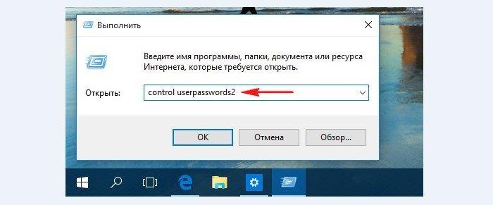 Как убрать экран приветствия в Windows 10