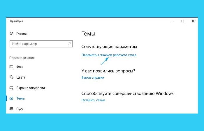 Как убрать корзину с рабочего стола Windows 10