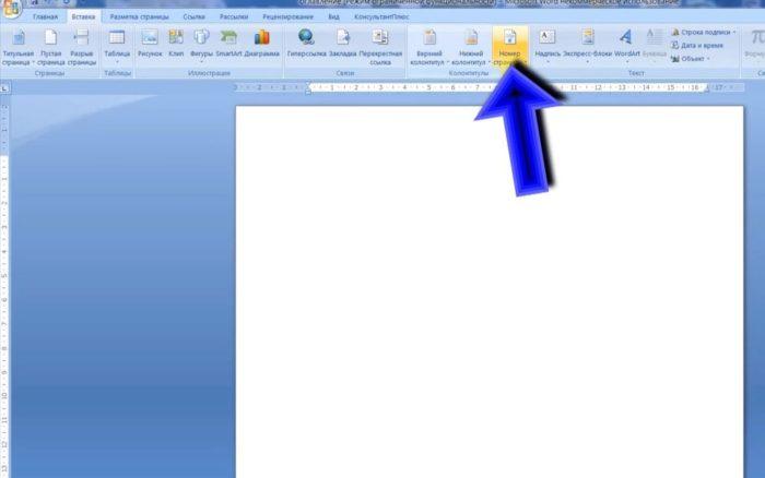 Как убрать номер с первой страницы в Ворде 2010