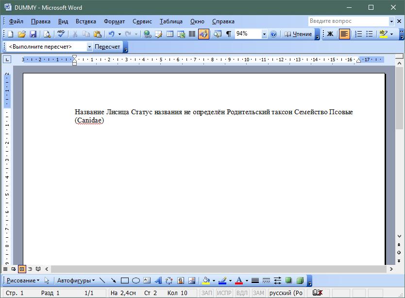 Как убрать выделение текста в Ворде при копировании из интернета