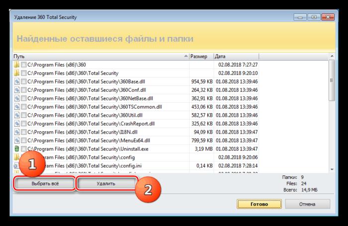 Как удалить антивирус 360 Total Security с компьютера полностью