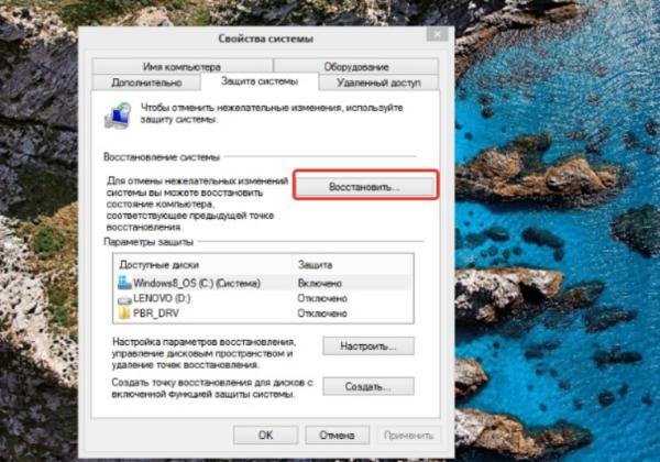 Как удалить Доктор Веб с компьютера полностью