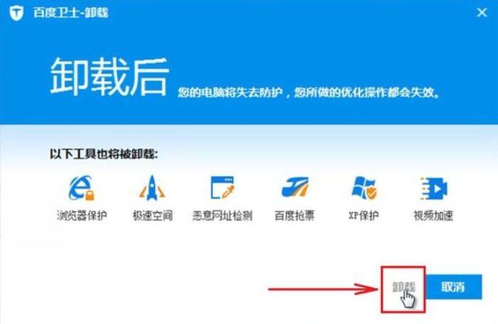 Как удалить китайскую программу