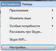 Как удалить (очистить) историю сообщений в скайпе