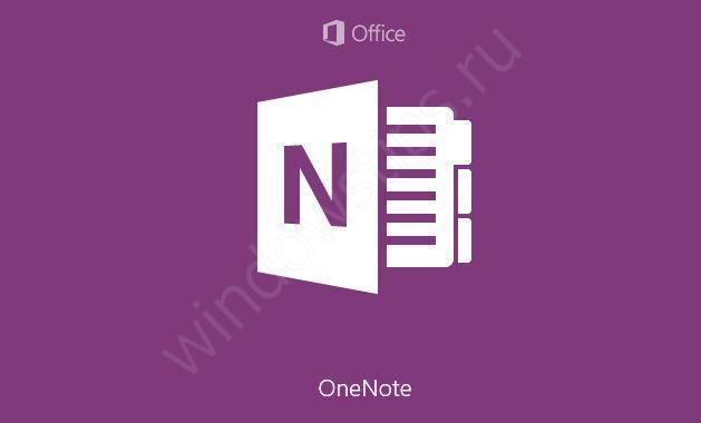 Как удалить Onenote в операционной системе Windows