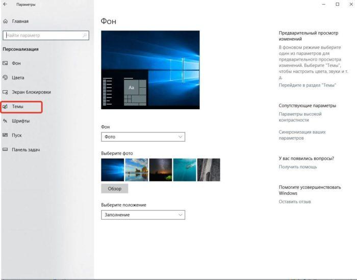 Как удалить с экрана компьютера ненужные значки