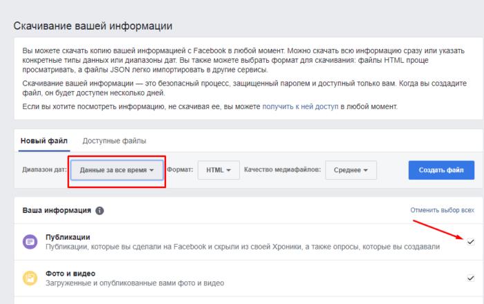 Как удалиться с Фейсбука навсегда