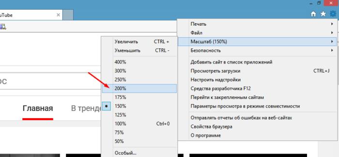 Как уменьшить масштаб экрана в браузере Яндекс