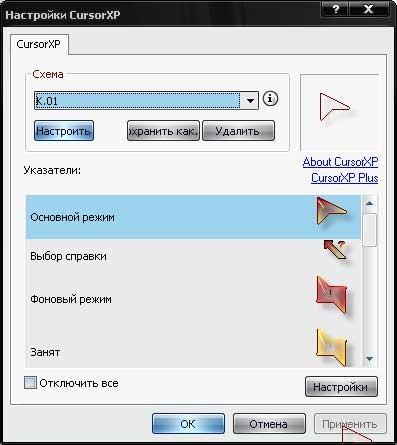 Как устанавливать курсоры в Windows XP