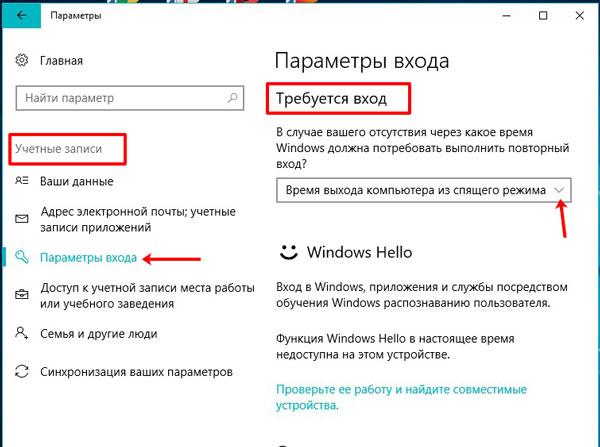 Как установить пароль на компьютере при входе Windows 10