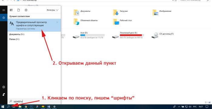 Как установить шрифты в Windows 10