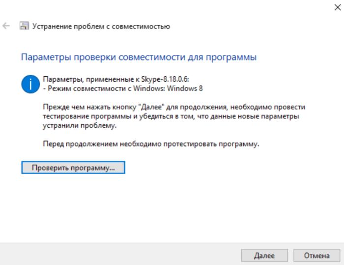 Как установить Скайп на Windows 10 без магазина