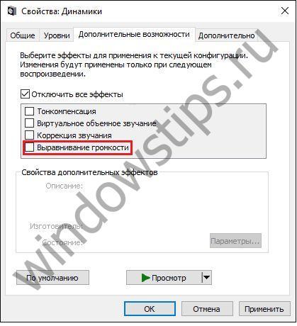 Как увеличить громкость на ноутбуке с Windows