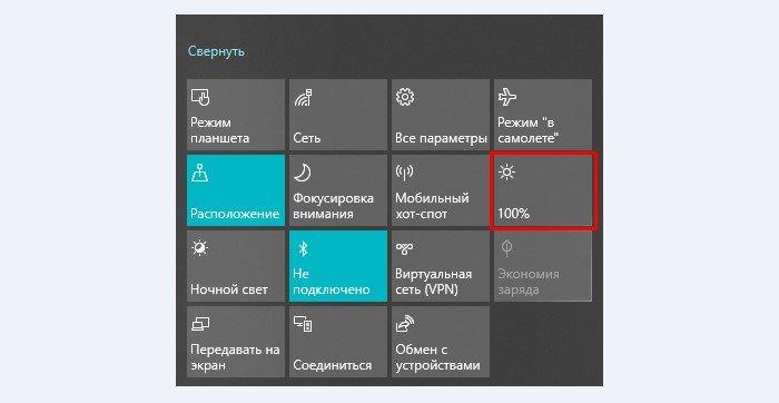 Как увеличить яркость экрана на Виндовс 10