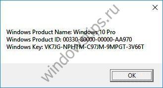 Как узнать ключ продукта Windows 10