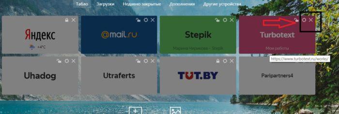 Как в браузере Яндекс удалить все закладки