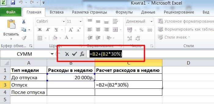 Как в Экселе посчитать проценты