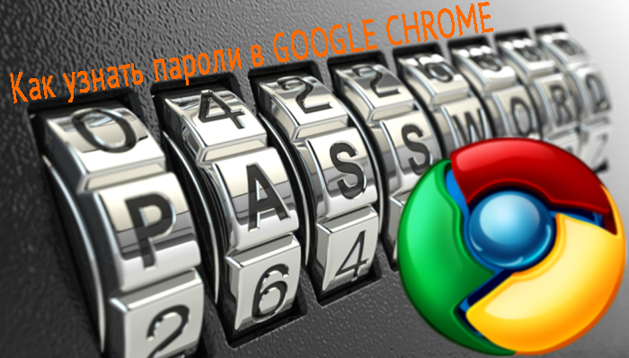 Как в Google Chrome посмотреть сохраненные пароли