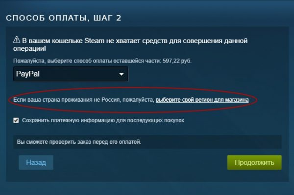 Как в Steam изменить язык