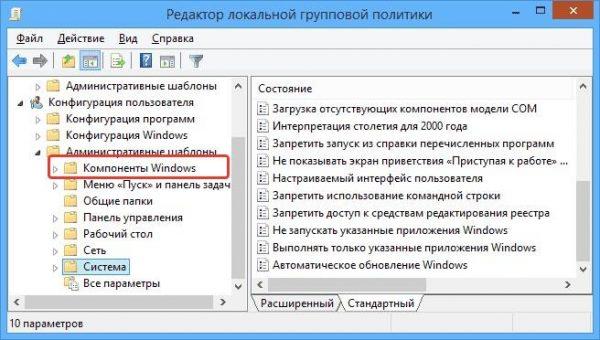 Как в Виндовс 10 отключить автоматическое обновление