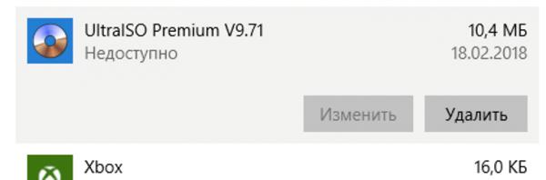 Как в Виндовс 10 удалить программу