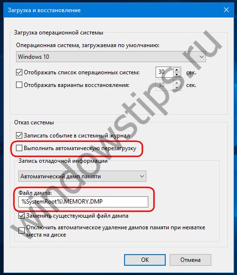 Как в Windows 10 искусственно вызвать синий экран смерти