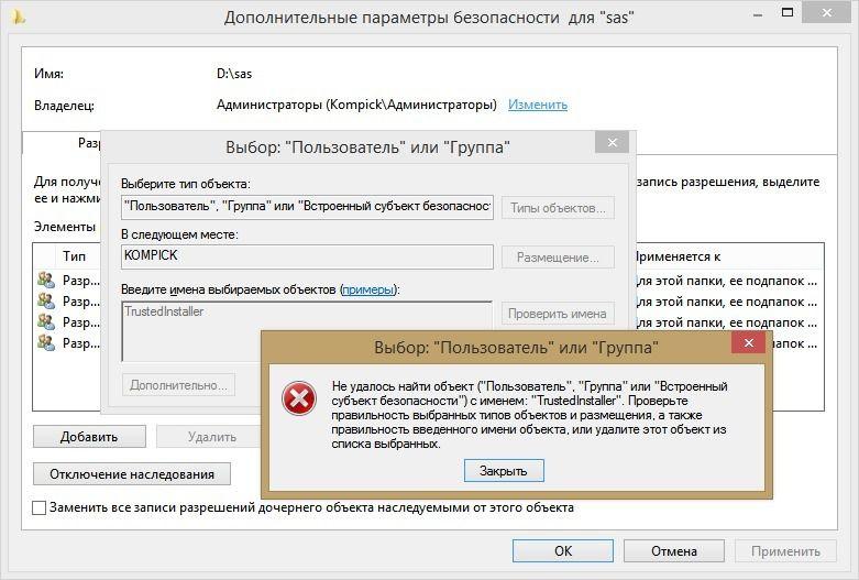 Как в Windows 8.1/10 восстановить владельца TrustedInstaller