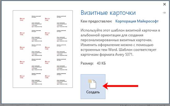 Как в Word сделать визитку самостоятельно или используя шаблоны