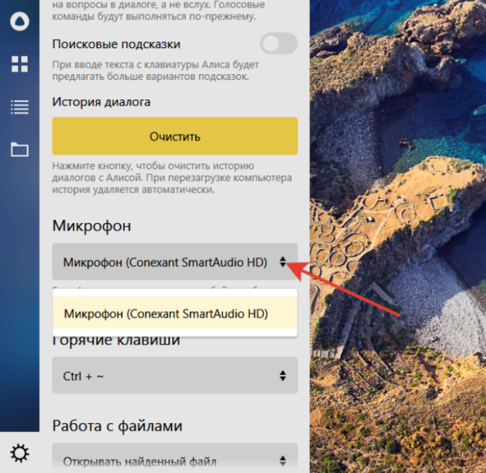 Как в Яндекс браузере включить голосовой поиск